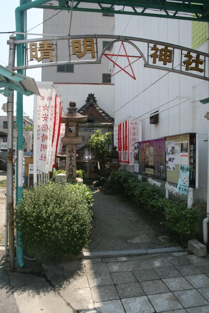 岡崎市 本町通三丁目の晴明神社
