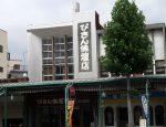 愛知県岡崎市びさん仏壇店 本町北店