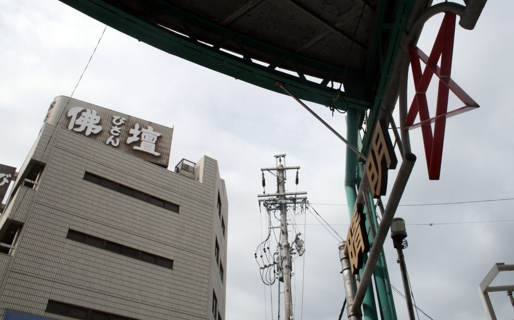 愛知県岡崎市びさん仏壇店横晴明神社